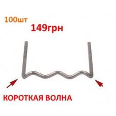 Скоба для горячего степлера короткая волна (пайка бамперов, пайка пластика, ремонт бамперов, мопедов)